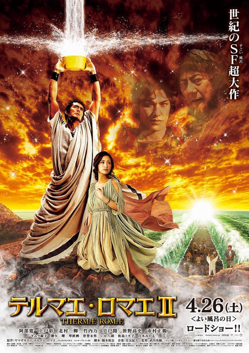 テルマエ・ロマエII Blu-ray通常盤[TBR-24774D][Blu-ray/ブルーレイ] 製品画像