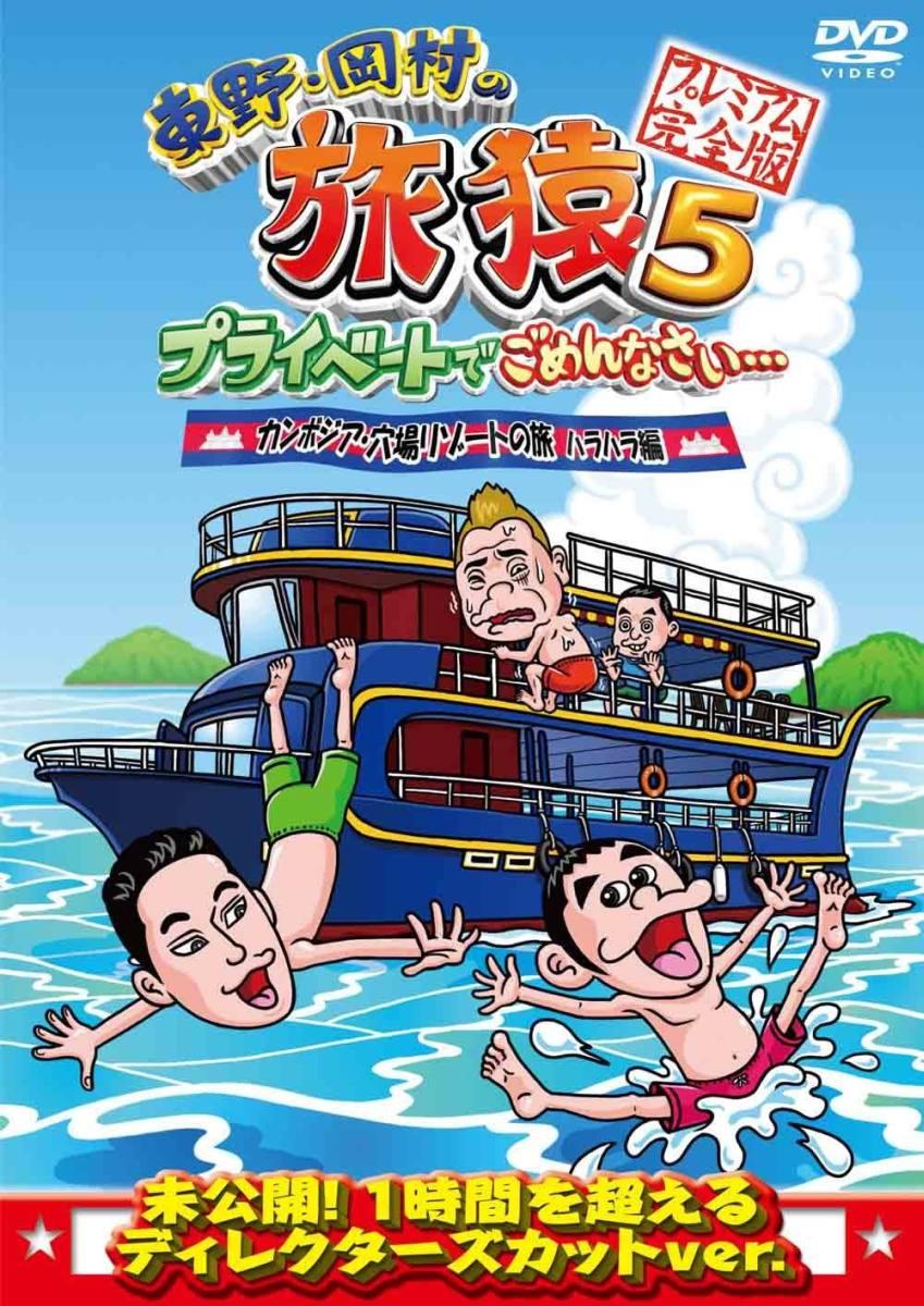 「東野・岡村の旅猿5 プライベートでごめんなさい… カンボジア・穴場リゾートの旅 ハラハラ編 プレミアム完全版[ANSB-56526][DVD]」