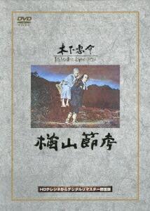 楢山節考[DA-0940][DVD] 製品画像