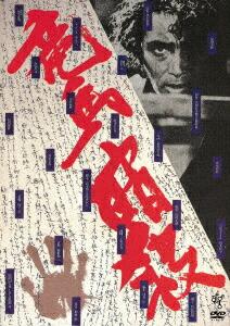 竜馬暗殺≪HDニューマスター版≫[KIBF-1563][DVD] 製品画像
