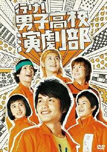 行け!男子高校演劇部(通常版)[PCBG-51937][DVD] 製品画像
