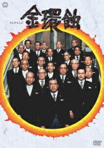 金環蝕[DABA-90877][DVD]