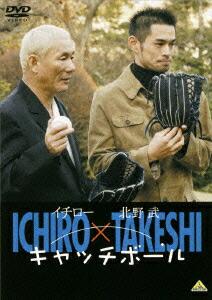 イチロー×北野武 キャッチボール[BCBJ-1878][DVD]