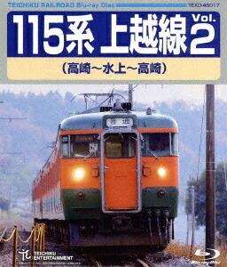 115系 上越線 Vol.2(高崎⇔水上)[TEXD-45017][Blu-ray/ブルーレイ]