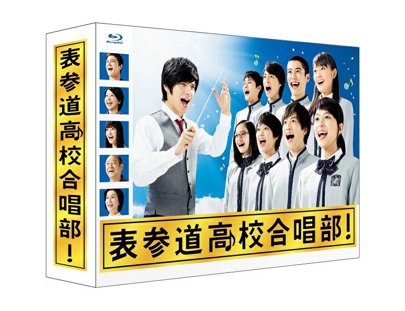 表参道高校合唱部 DVD-BOX[TCED-2895][DVD] 製品画像
