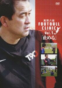 風間八宏 FOOTBALL CLINIC Vol.1「止める」[PCBC-11120][DVD]