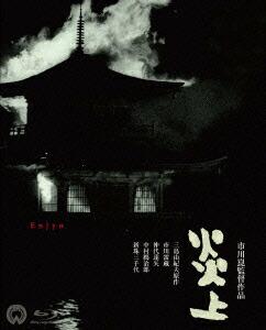 炎上 4K Master Blu-ray[DAXA-4883][Blu-ray/ブルーレイ] 製品画像
