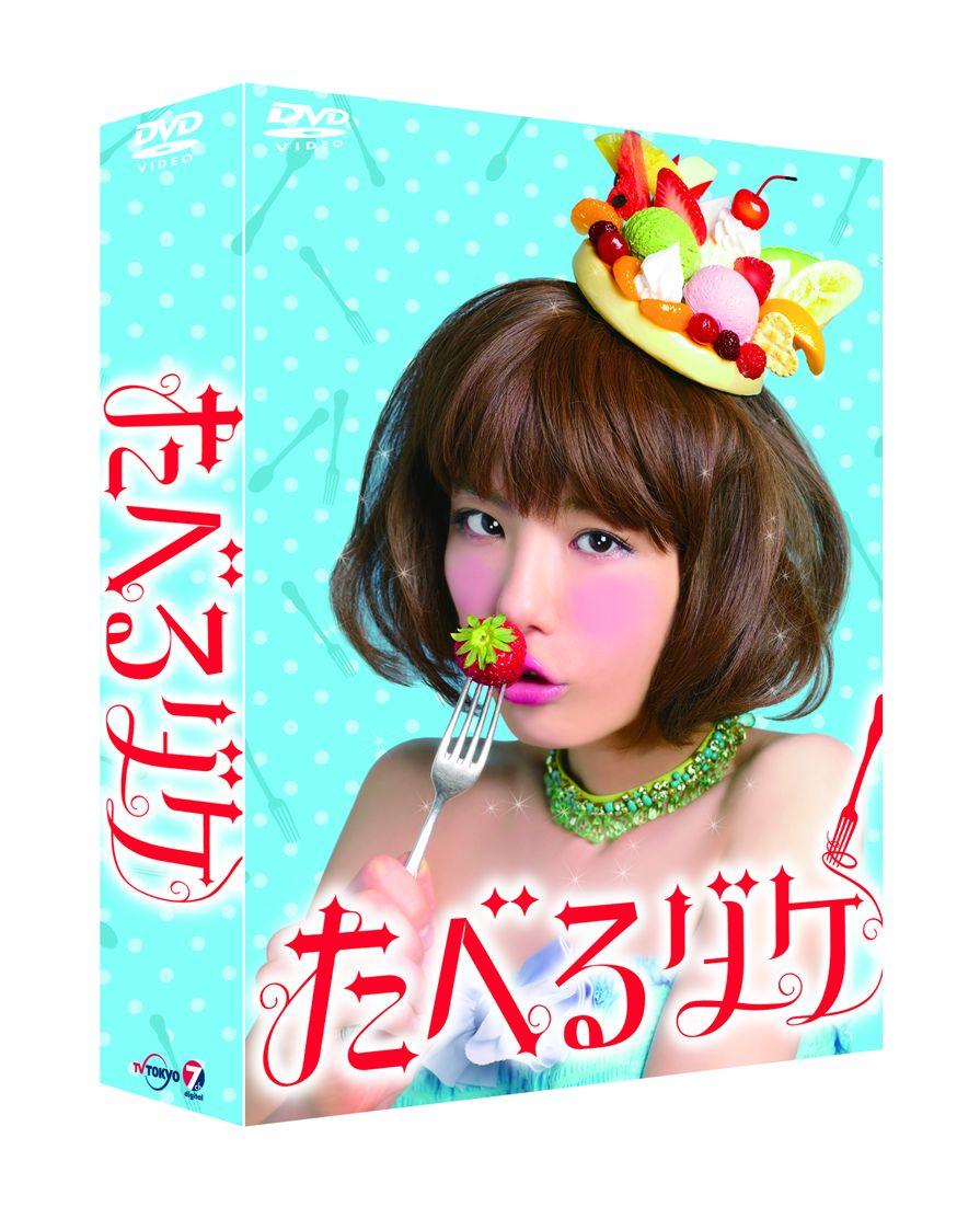 たべるダケ 完食版 DVD-BOX[ACBD-10888][DVD] 製品画像