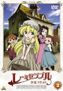 レ・ミゼラブル 少女コゼット 2[BCBA-2889][DVD] 製品画像