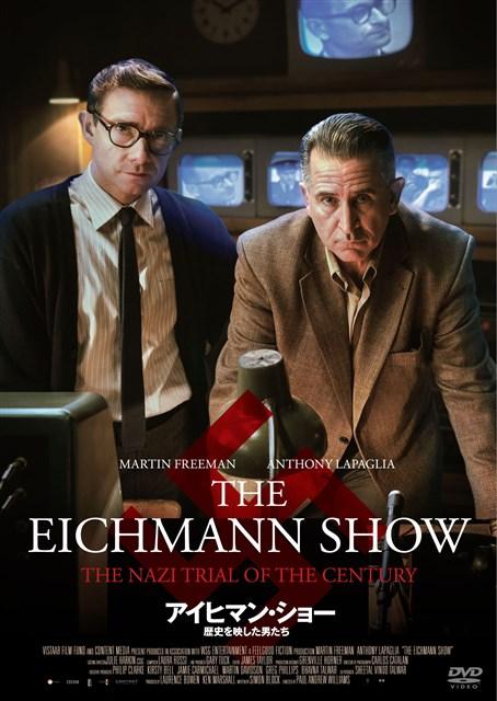 アイヒマン・ショー 歴史を映した男たち[PCBP-53558][DVD] 製品画像