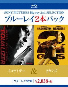 イコライザー/2ガンズ[BPBH-01016][Blu-ray/ブルーレイ] 製品画像