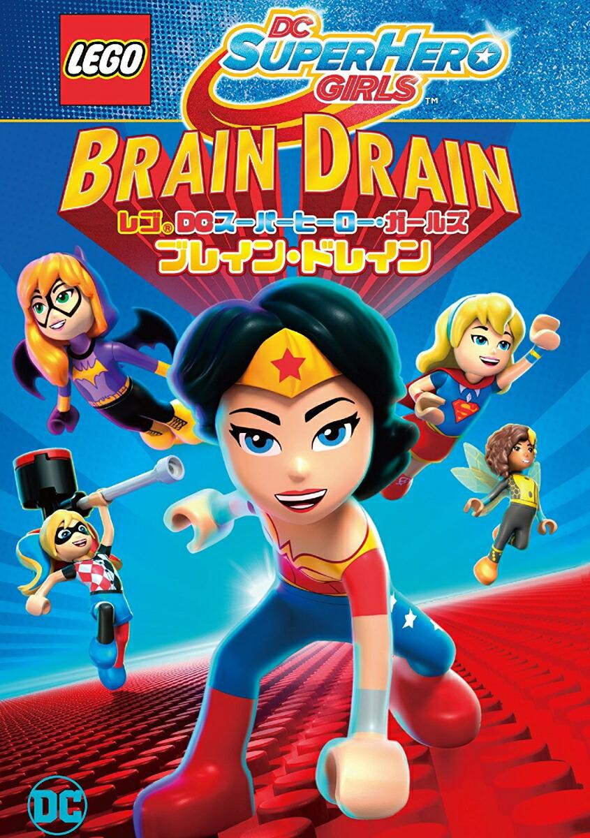 レゴ(R)DCスーパーヒーロー・ガールズ:ブレイン・ドレイン[1000653437][DVD] 製品画像