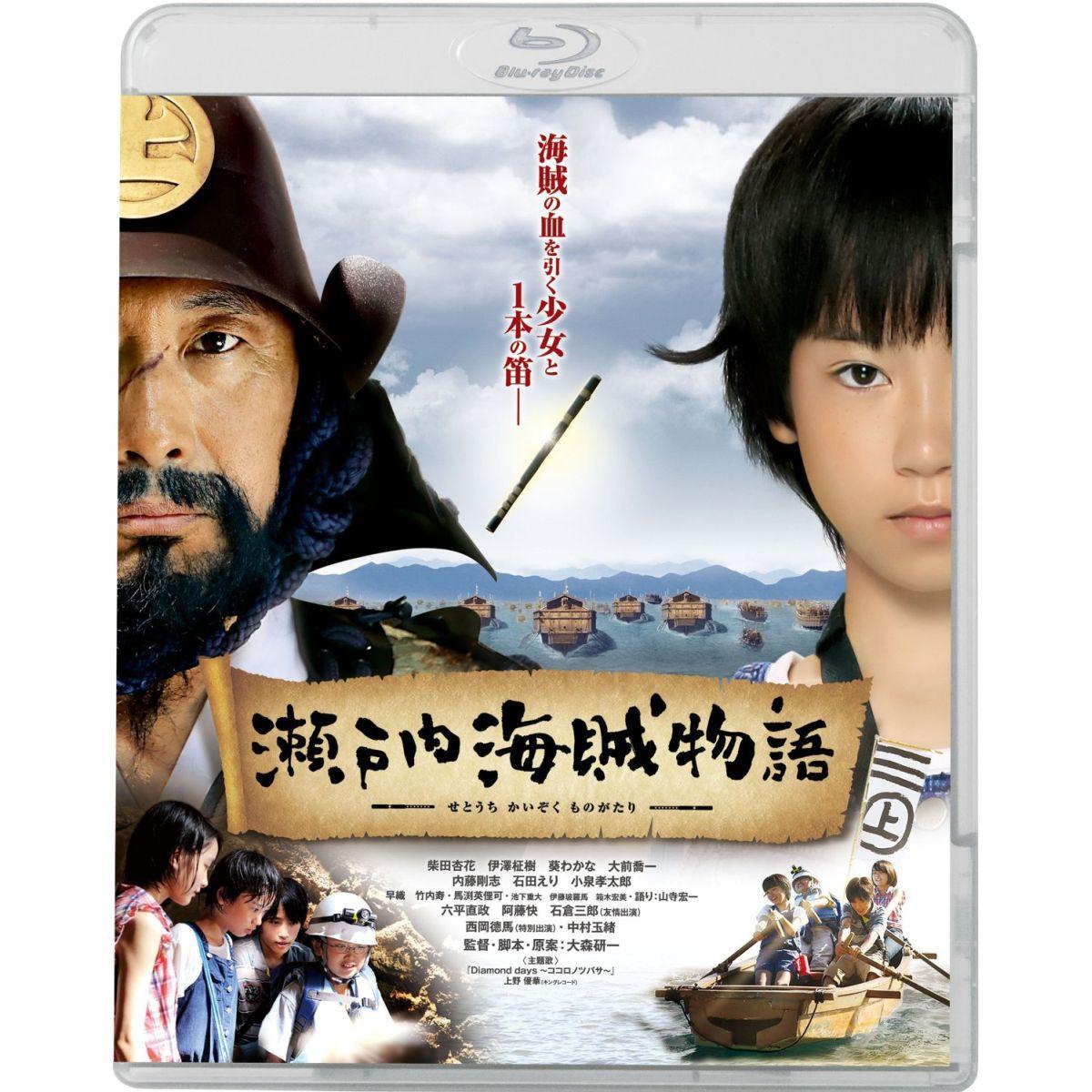瀬戸内海賊物語[KIXF-230][Blu-ray/ブルーレイ] 製品画像