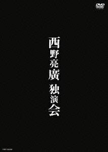 西野亮廣独演会[YRBY-90259][DVD]