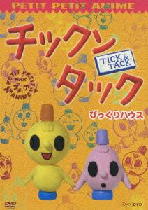 NHKプチプチ・アニメ チックンタック びっくりハウス[PCBK-50043][DVD]