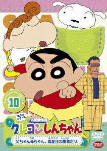 クレヨンしんちゃん TV版傑作選 第5期シリーズ 10[BCBA-3895][DVD]