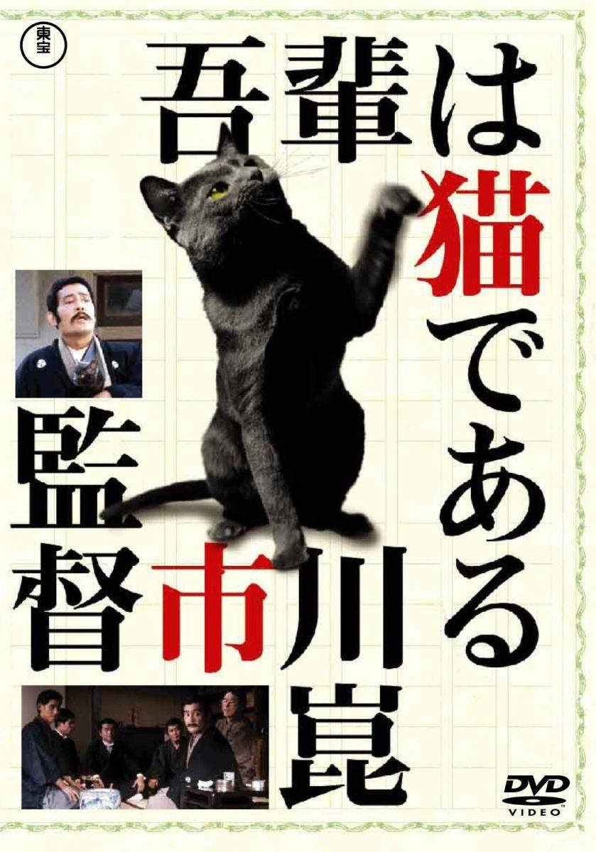 吾輩は猫である〈東宝DVD名作セレクション〉[TDV-25395D][DVD] 製品画像