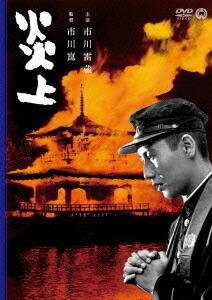 炎上[DABA-90896][DVD] 製品画像