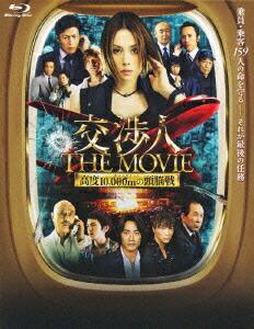 交渉人 THE MOVIE タイムリミット 高度10,000mの頭脳戦[BIXJ-0020][Blu-ray/ブルーレイ] 製品画像