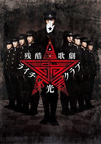 残酷歌劇『ライチ☆光クラブ』[TCED-2912][DVD] 製品画像