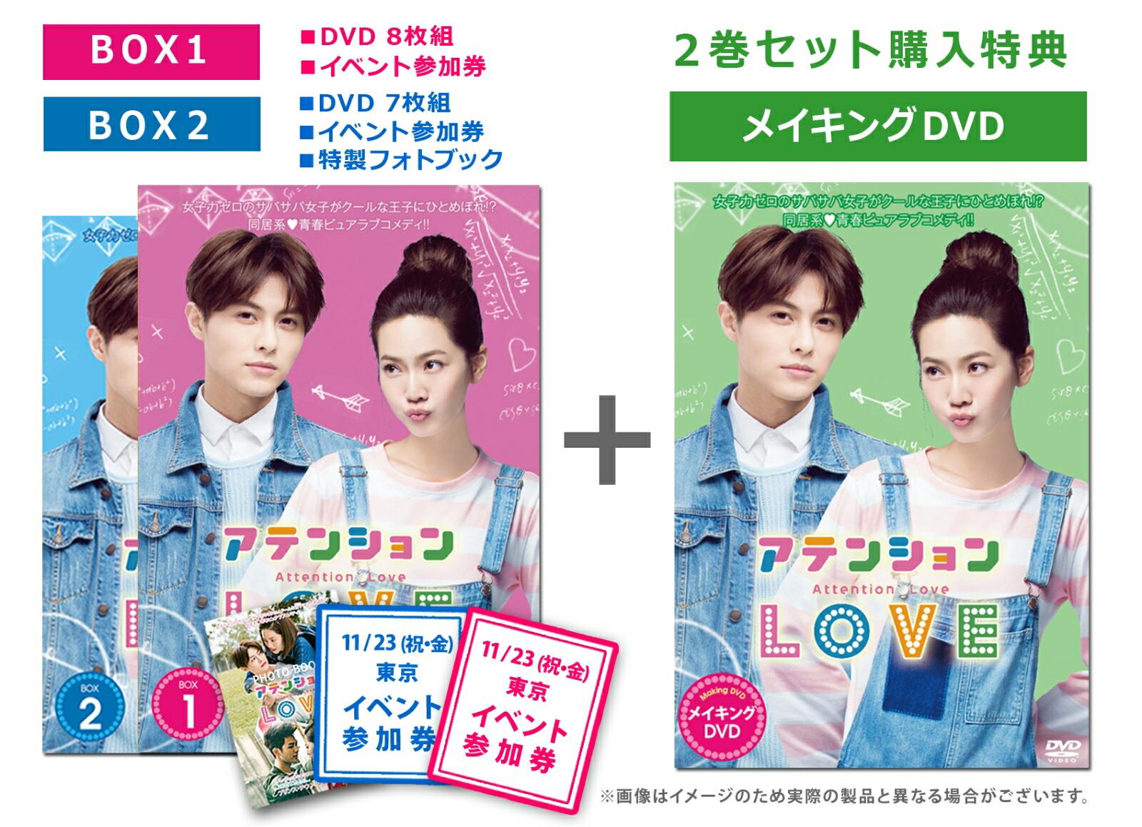 アテンションLOVE DVD-BOX 2巻セット[CRJP-2425][DVD] 製品画像