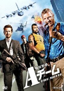特攻野郎Aチーム THE MOVIE[FXBNG-42008][DVD] 製品画像