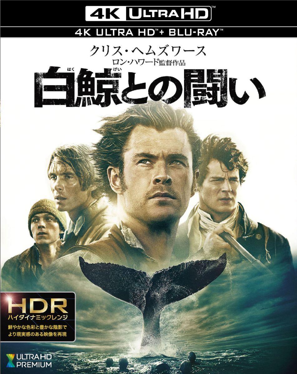 白鯨との闘い<4K ULTRA HD&ブルーレイセット>[1000611305][Ultra HD Blu-ray] 製品画像