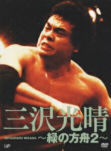 三沢光晴 DVD-BOX〜緑の方舟2〜[VPBH-14908][DVD]