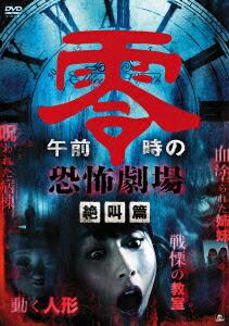 午前零時の恐怖劇場 絶叫篇[ALBSD-1846][DVD] 製品画像