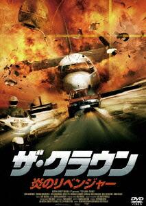 ザ・クラウン 炎のリベンジャー[ASBY-3909][DVD] 製品画像