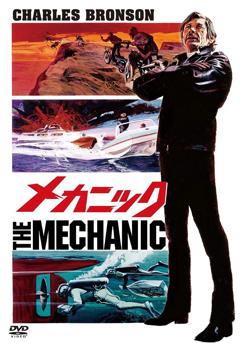 メカニック[MGBQY-17349][DVD] 製品画像