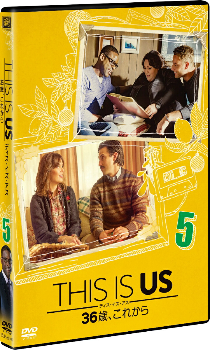 THIS IS US/ディス・イズ・アス 36歳、これから vol.5[FXBA-86109][DVD] 製品画像
