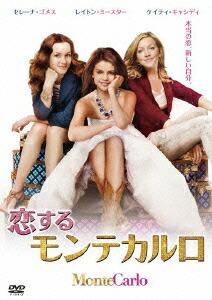 恋するモンテカルロ[FXBNG-50199][DVD] 製品画像