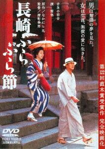 長崎ぶらぶら節[DUTD-02013][DVD] 製品画像