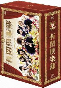 有閑倶楽部 DVD-BOX[VPBX-13915][DVD] 製品画像