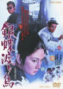 銀蝶渡り鳥[DSTD-03429][DVD] 製品画像