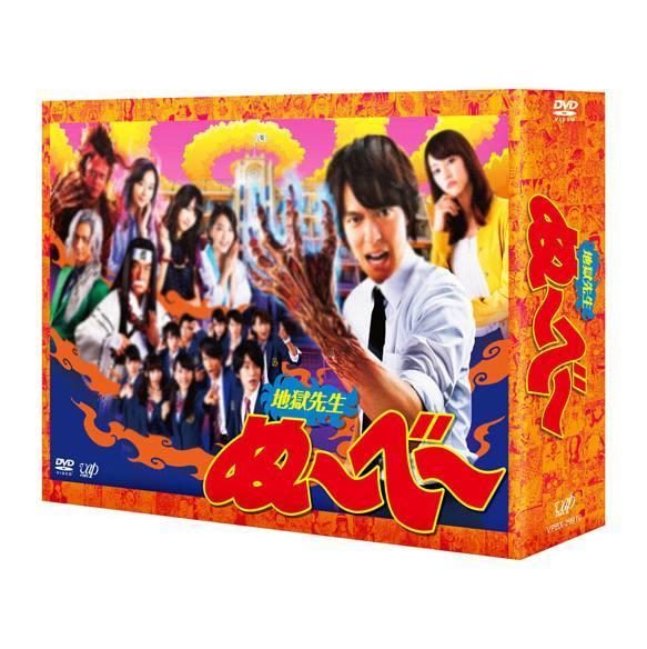 「地獄先生ぬ〜べ〜」DVD-BOX[VPBX-29919][DVD]