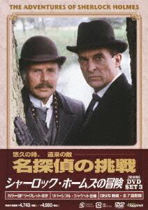 シャーロック・ホームズの冒険[完全版]DVD-SET 3[BIBF-9383][DVD]