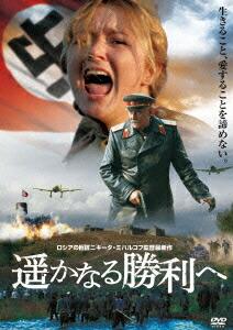 遥かなる勝利へ[PPA-300317][DVD] 製品画像