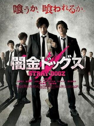 闇金ドッグス[VIBF-5779][DVD] 製品画像
