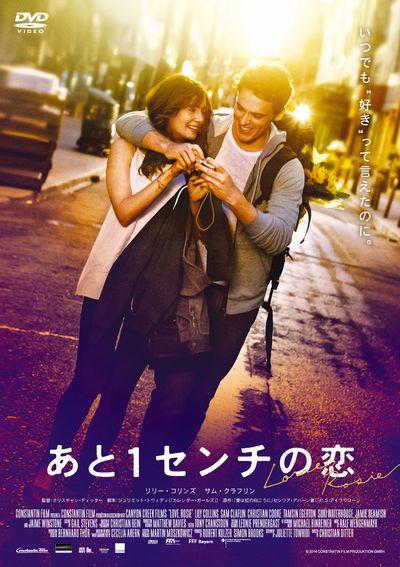 あと1センチの恋 スペシャル・プライス DVD[TCED-3281][DVD] 製品画像