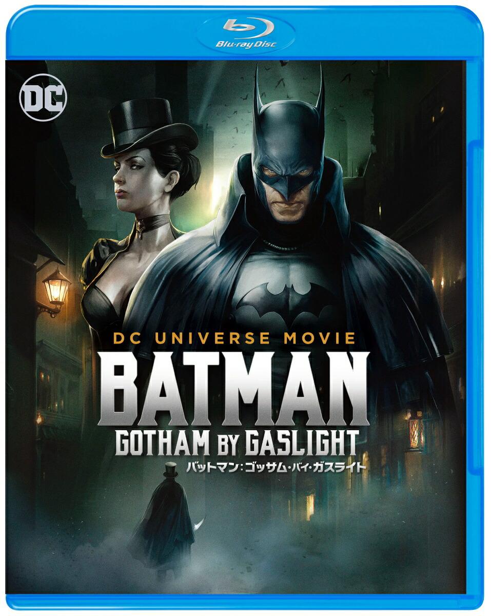 バットマン:ゴッサム・バイ・ガスライト[1000709205][Blu-ray/ブルーレイ]