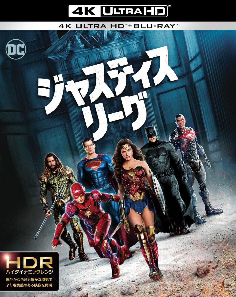 【初回仕様】ジャスティス・リーグ<4K ULTRA HD&3D&2Dブルーレイセット>[1000709206][Ultra HD Blu-ray]