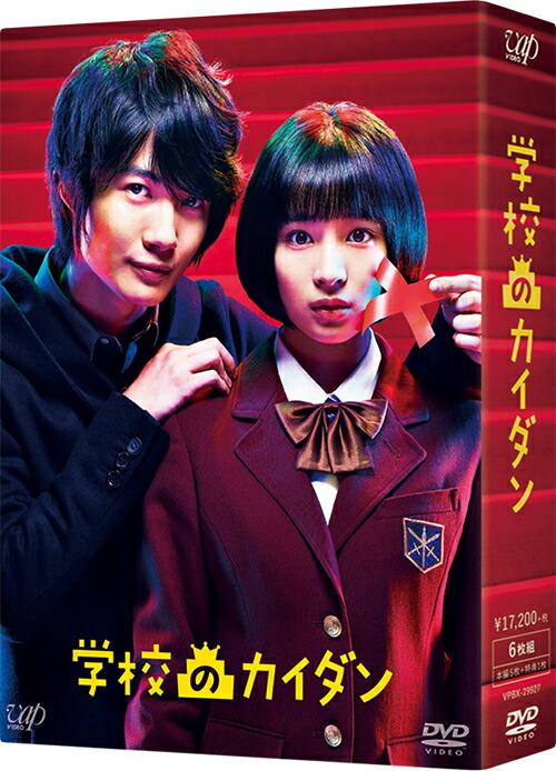 「学校のカイダン」DVD-BOX[VPBX-29927][DVD]
