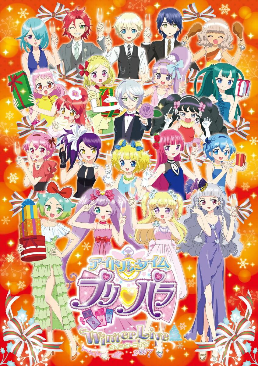 アイドルタイムプリパラ Winter Live 2017 DVD[EYBA-11929][DVD]