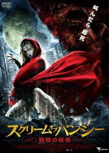 スクリーム・オブ・バンシー 〜殺戮の妖精〜[TMSS-241][DVD] 製品画像