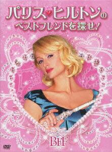 パリス・ヒルトンのベストフレンドを探せ! My New BFF DVD-BOX[PCBP-61964][DVD] 製品画像