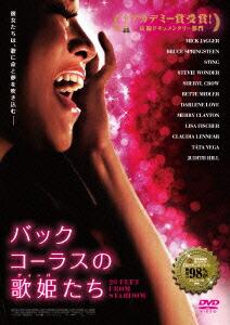 バックコーラスの歌姫たち[PPA-300322][DVD] 製品画像