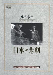 日本の悲劇[DA-0996][DVD] 製品画像