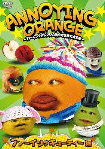 ANNOYING ORANGE 〜アノーイングオレンジの胸やけ気味な大冒険〜 アノーイングキューティー編[PCBP-12116][DVD] 製品画像